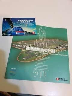 香港機場核心計劃紀念車票