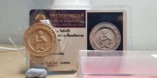 Thai amulet LP Koon 2538