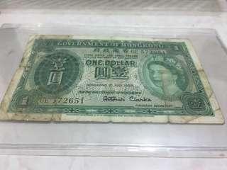 香港 1959年壹圓