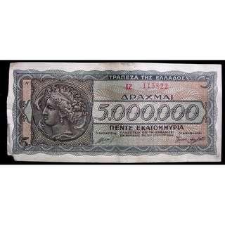 1944年希臘銀行女海神阿雷蘇莎古幣圖案5,000,000特拉克瑪鈔票(納粹德軍佔領時期)
