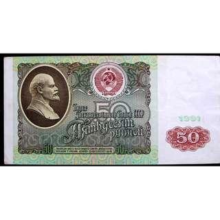 1991年蘇聯(CCCP)故領袖列寧像克里姆林宫景50盧布(Ruble)鈔票(最後一款)