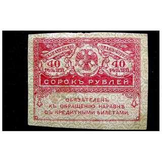1917年俄羅斯臨時政府雙頭鷹國徽40盧布鈔票(沙俄政權倒台初期)