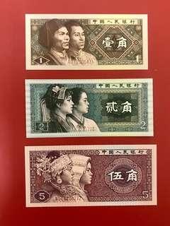 第四套人民幣1丶2丶5分,1丶2丶5角及1丶2丶5元小全套