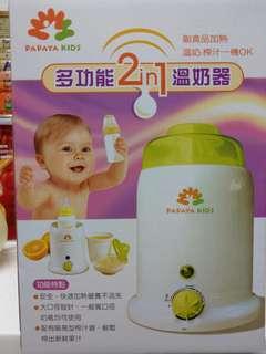 (全新)Papaya 二合一溫奶器