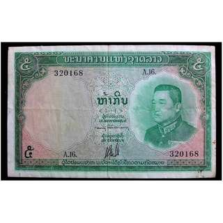 1962年大寮國國家銀行寮皇西薩旺·馮像萬象塔銮5喼鈔票