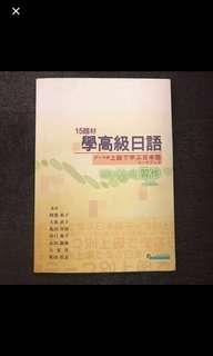 原$90 學高級日語,習作,附CD 日文書Japanese workbook