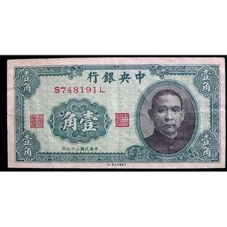 1940年中華民國(廿九年)中央銀行國父孫中山像壹角鈔票(中華書局承印,抗戰時期)