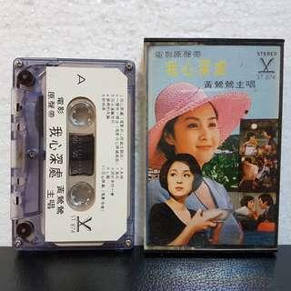 Cassette》黄莺莺 - 我心深处 OST