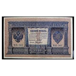 1898年沙皇俄國皇家雙頭鷹國徽及沙皇尼古拉二世徽號壹金盧布銀票(曾流通中國東北,好品)