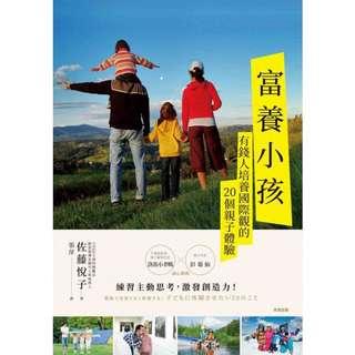 (省$18) <20180504出版 8折訂購台版新書> 富養小孩:有錢人培養國際觀的20個親子體驗, 原價 $93 特價 $75