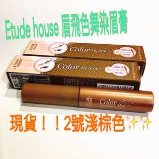 🚚 Etude House眉飛色舞染眉膏
