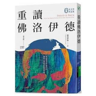 (省$28)<20180517 出版 8折訂購台版新書>重讀佛洛伊德, 原價 $140 特價 $112