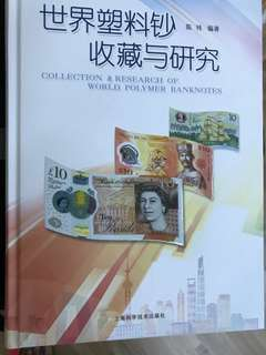 Collection & Research World Polymer Banknotes in Chinese Wording