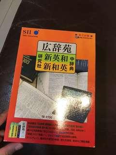 廣辭苑中英電子辭典