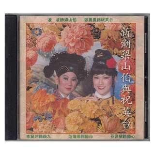 凌波、张凤凤、李黛玲、花佩兰、范琼瑶: <新潮梁山伯与祝英台> Audio CD