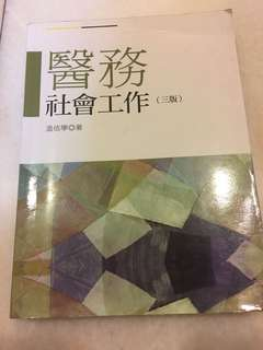 2手課本醫務社會工作(三版)溫信學著 社工系課本大學時期買的書只有少少幾頁有劃線需要可議價☺️