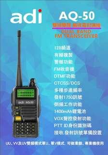 ADI AQ50雙頻對講機