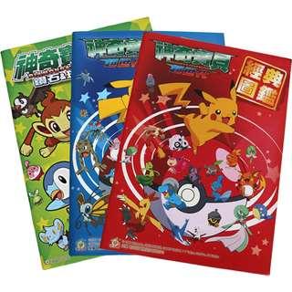 【BK68】神奇寶貝經典圖鑑組合 1~3 神奇寶貝超世代 神奇寶貝鑽石&珍珠 (3冊合售) 附海報