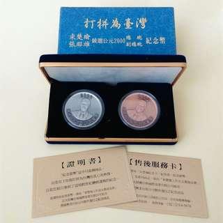 🚚 收藏競選公元2000總統副總統紀念幣一組