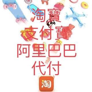 淘寶 天貓 阿里巴巴 支付寶 代購 代付 免代購費 當期匯率!taobao help-buy English ok!