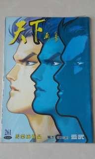 天下畫集 261 藍武特別版