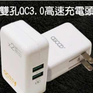 🚚 雙孔QC3.0高速充電器(附1米充電線)