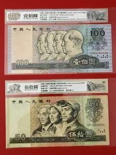 (已退市)中國第四套人民幣一套