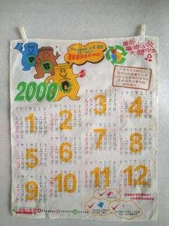 屋村廢物回收大獎賞 2000年月曆掛布