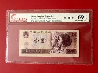 第四套已退市評級人民幣801「紅金龍」一張