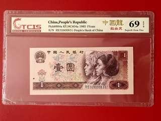 第四套已退市評級人民幣801「中國龍」一張