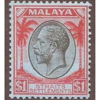 1936年英屬海峽殖民地(British Straits Settlements)英皇佐治五世像壹銀圓郵票(未使用, 高面值)