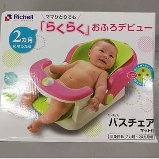 Richell Baby Bath Chair (for 2~24 months)