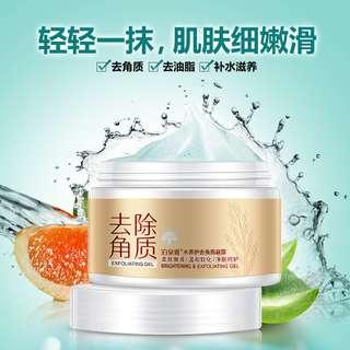 BIOAQUA Natural Facial Exfoliator Exfoliating Moisturizing Whitening Brightening Peeling Cream Gel Face Scrub Removal Skin Care