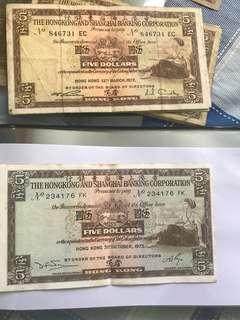 70年代香港絕版五元紙鈔