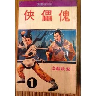 懷舊絕版古早味台灣武俠漫畫-傀儡俠1-7完(淚秋)