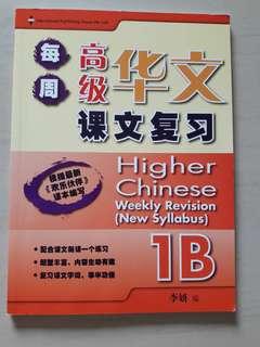 P1 Chinese assessment Books