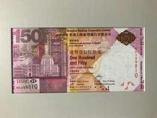 (號碼:HK999810)2015年 匯豐銀行150週年 紀念鈔 HSBC150 - 匯豐 紀念鈔