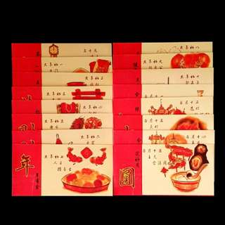 16pcs San Jian Zhuang Red Packet *a set of red packet from CNY Eve to YuanXiao Jie