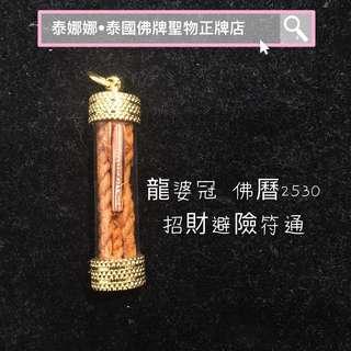 泰國佛牌聖物 龍婆冠•招財避險符通