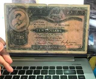 香港1941年出版絕版十元紙鈔