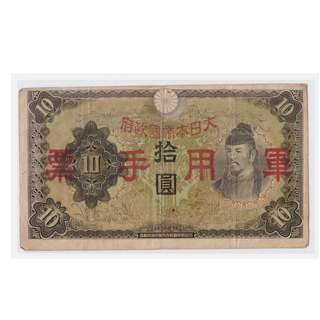 1942 Japanese Military Ten Yen Banknote