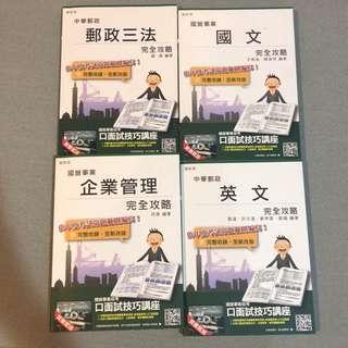 🚚 郵局考試 講義 郵政三法 企業管理 英文 國文 便宜賣 國營事業 中華郵政考試