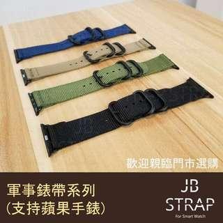 Apple Watch 軍事款式錶帶 蘋果 手錶 錶帶 38mm/42mm Apple Watch Strap Band 4 colors