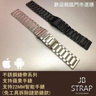 不銹鋼錶帶系列 Apple Watch 錶帶, Gears3 和 22mm 錶款式通用支持 蘋果 手錶 錶帶  (免工具拆除鏈節錶款)