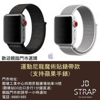 Apple Watch 魔術貼運動尼龍錶帶 蘋果 手錶 錶帶 38mm/42mm Apple Watch Nylon Magic Strap Band 2 colors (非官方)