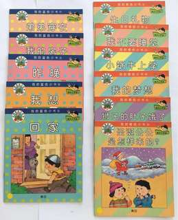 Chinese Books for pre-school children