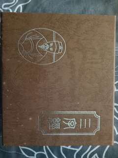 Wooden book for 三字经