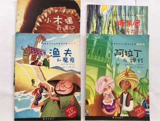 Chinese Books for pre-school and primary school children