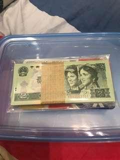 第四版人民幣902刀貨!