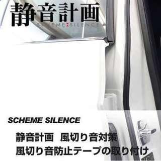 日本 靜音計劃 , 門邊專用靜音條